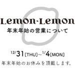 レモンレモン|レモンサワー専門店2020-2021年末年始の営業についてのお知らせ