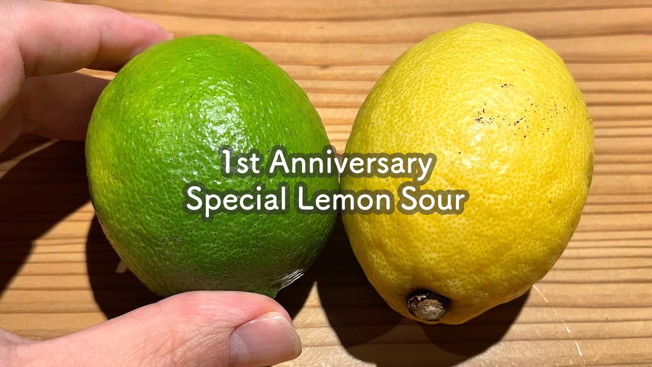 オープン1周年を記念して、怒涛のスペシャルレモンサワー5種をご用意