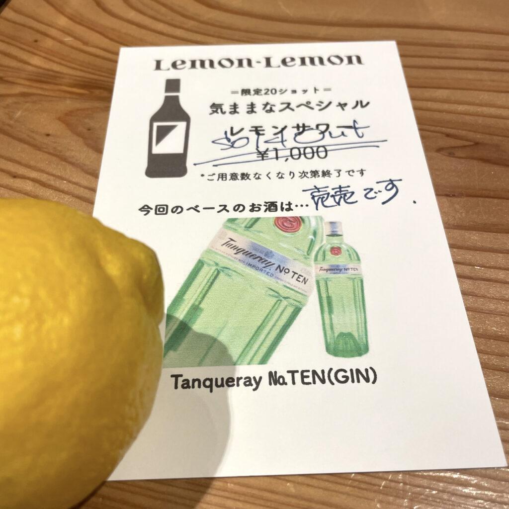 レモンレモン人気の「店主の気ままなスペシャルレモンサワー」。高級なお酒や珍しいお酒をベースにした、ここだけでしか飲めない、一期一会のレモンサワー。