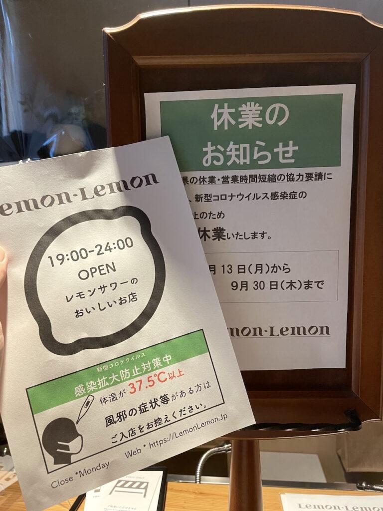 静岡県の定める「ふじのくに安心安全認証制度」ガイドラインに基づいて、レモンレモンでも感染症予防対策への協力をお願いする掲示物が増えました。